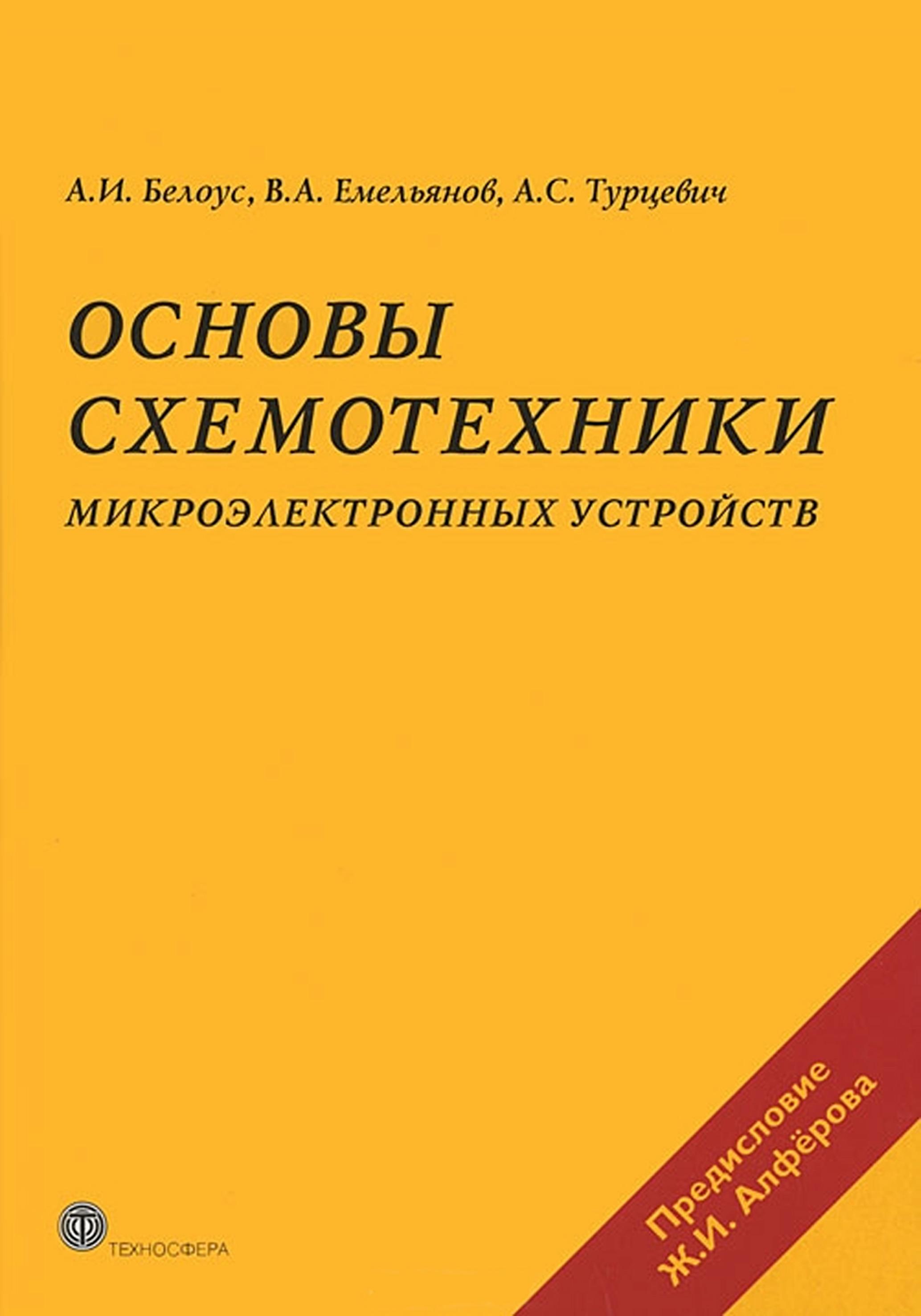 А. И. Белоус Основы схемотехники микроэлектронных устройств