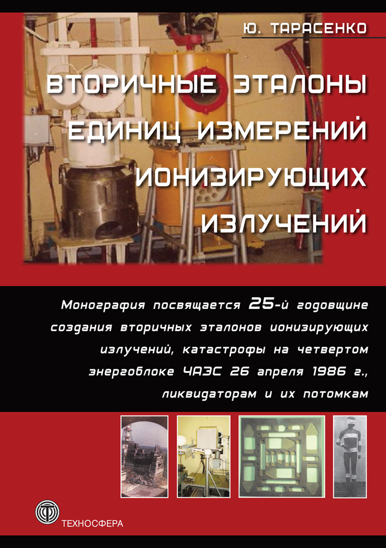 Юрий Тарасенко Вторичные эталоны единиц измерений ионизирующих излучений
