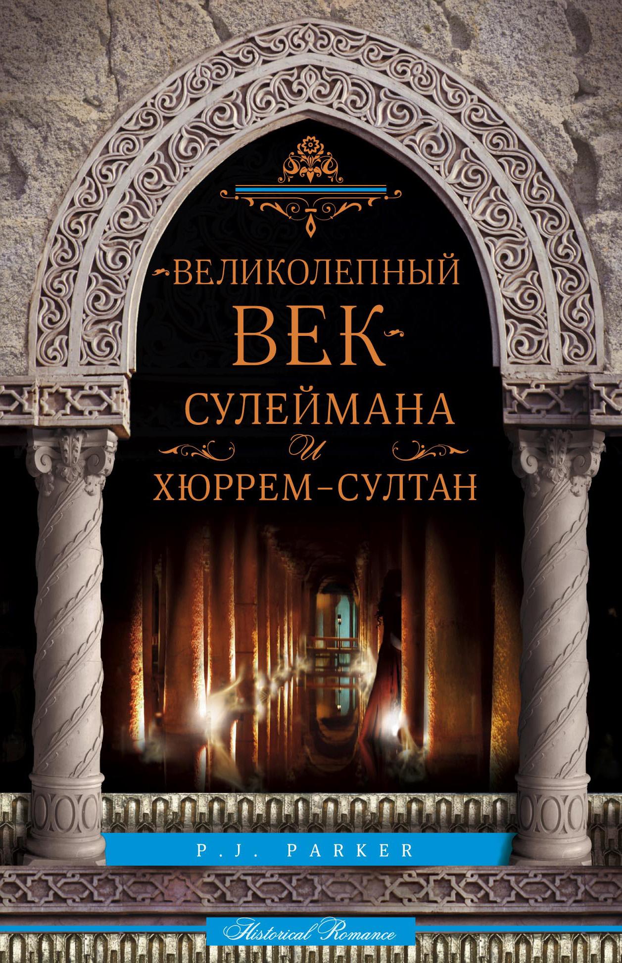 П. Дж. Паркер «Великолепный век» Сулеймана и Хюррем-султан украшения хюррем