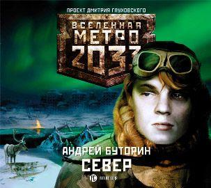 Андрей Буторин Север уленгов ю метро 2033 грань человечности isbn 9785170979134