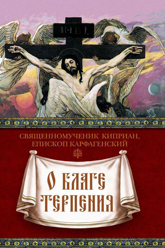 священномученик Киприан Карфагенский О благе терпения священномученик киприан епископ карфагенский книга о единстве церкви