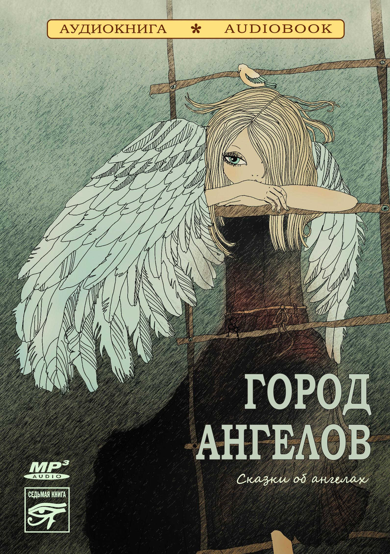 Город ангелов (сказки об ангелах) ( Коллективные сборники  )