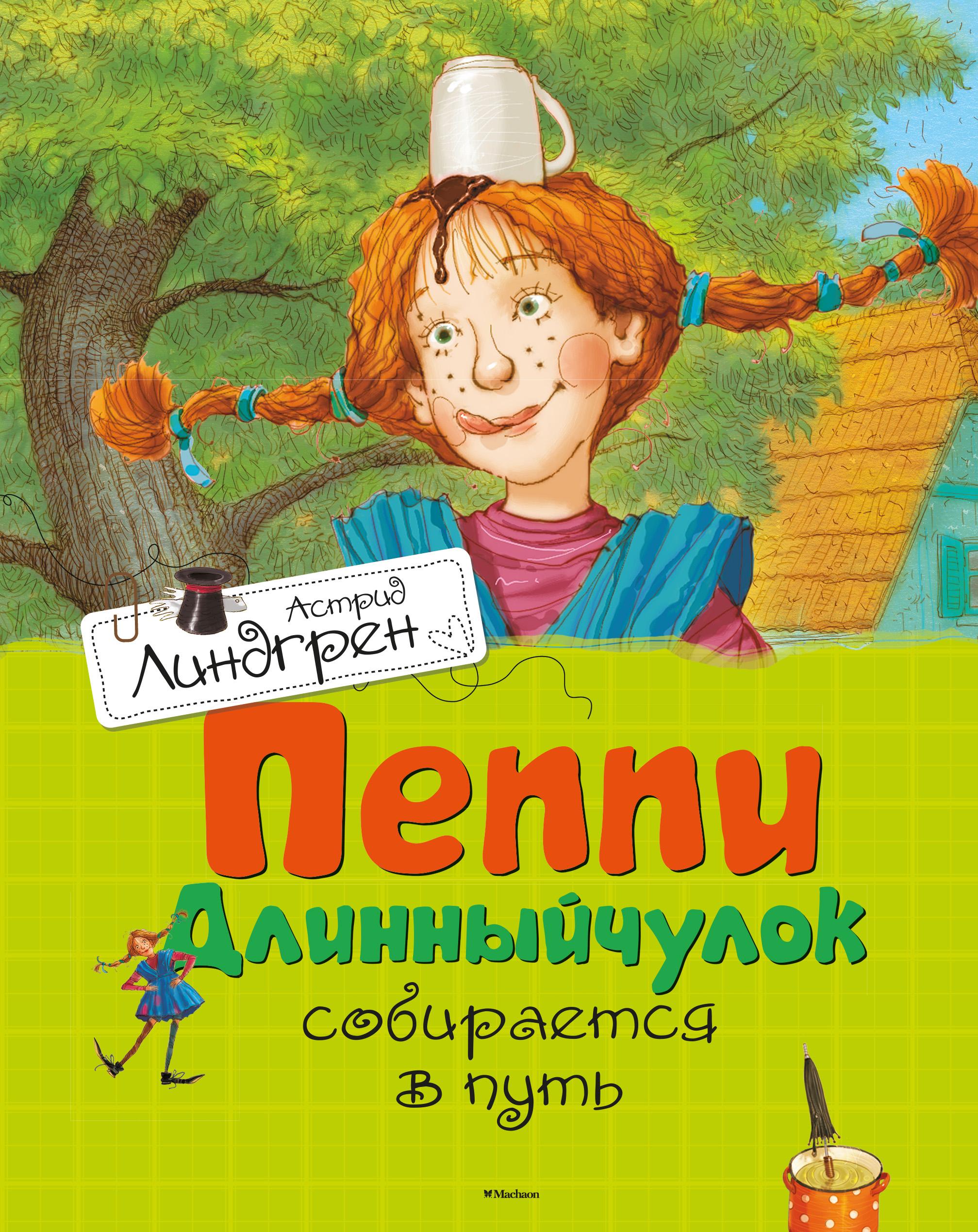 Астрид Линдгрен Пеппи Длинныйчулок собирается в путь книги издательство махаон пеппи длинныйчулок в стране веселии