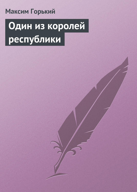Максим Горький Один из королей республики