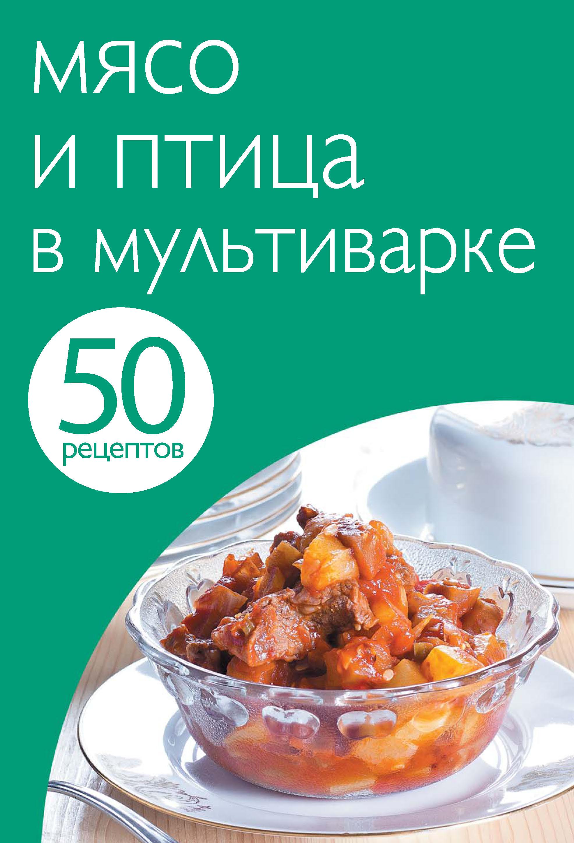 все цены на Отсутствует 50 рецептов. Мясо и птица в мультиварке онлайн