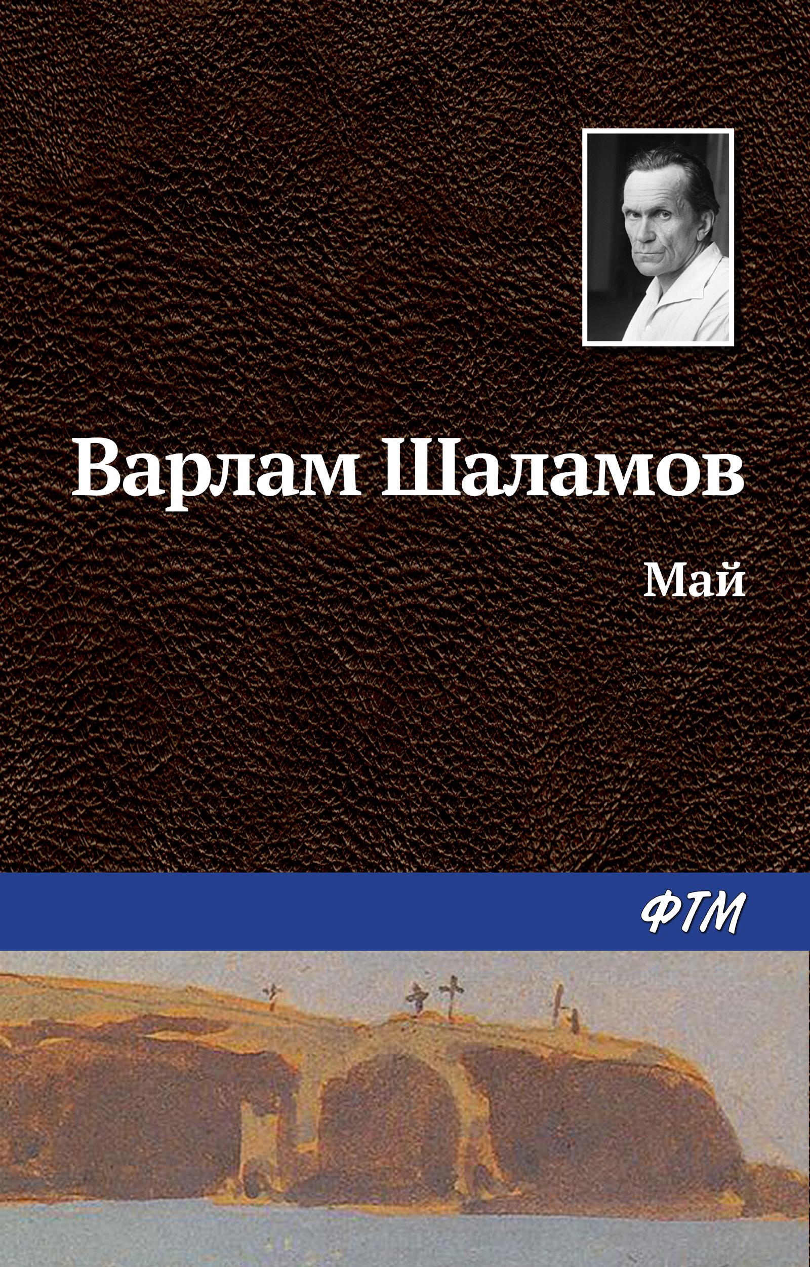Варлам Шаламов Май сотников в ключи от поля чудес