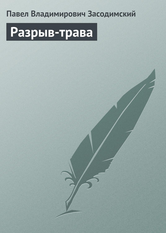 Павел Владимирович Засодимский Разрыв-трава
