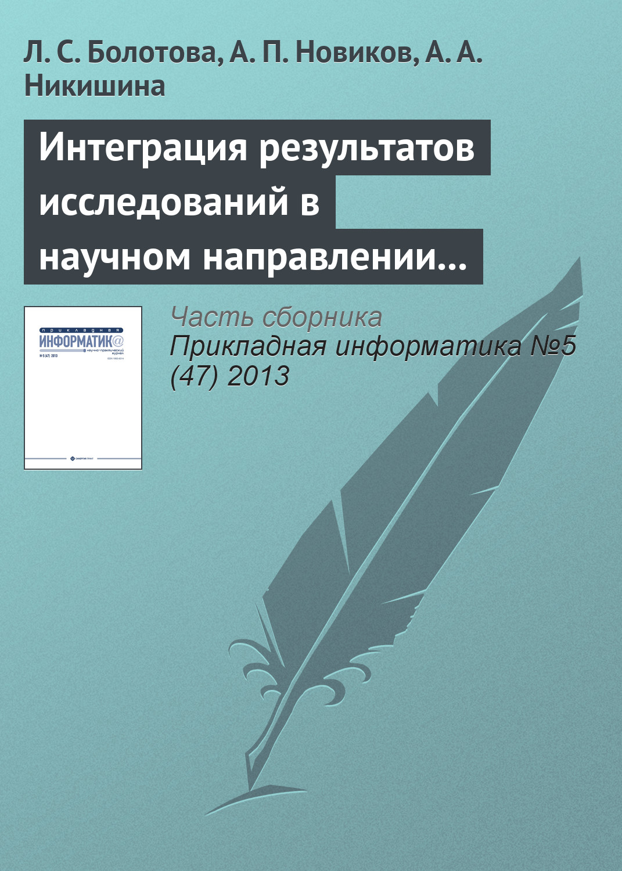 Л С Болотова Интеграция результатов исследований в научном направлении «Искусственный интеллект»