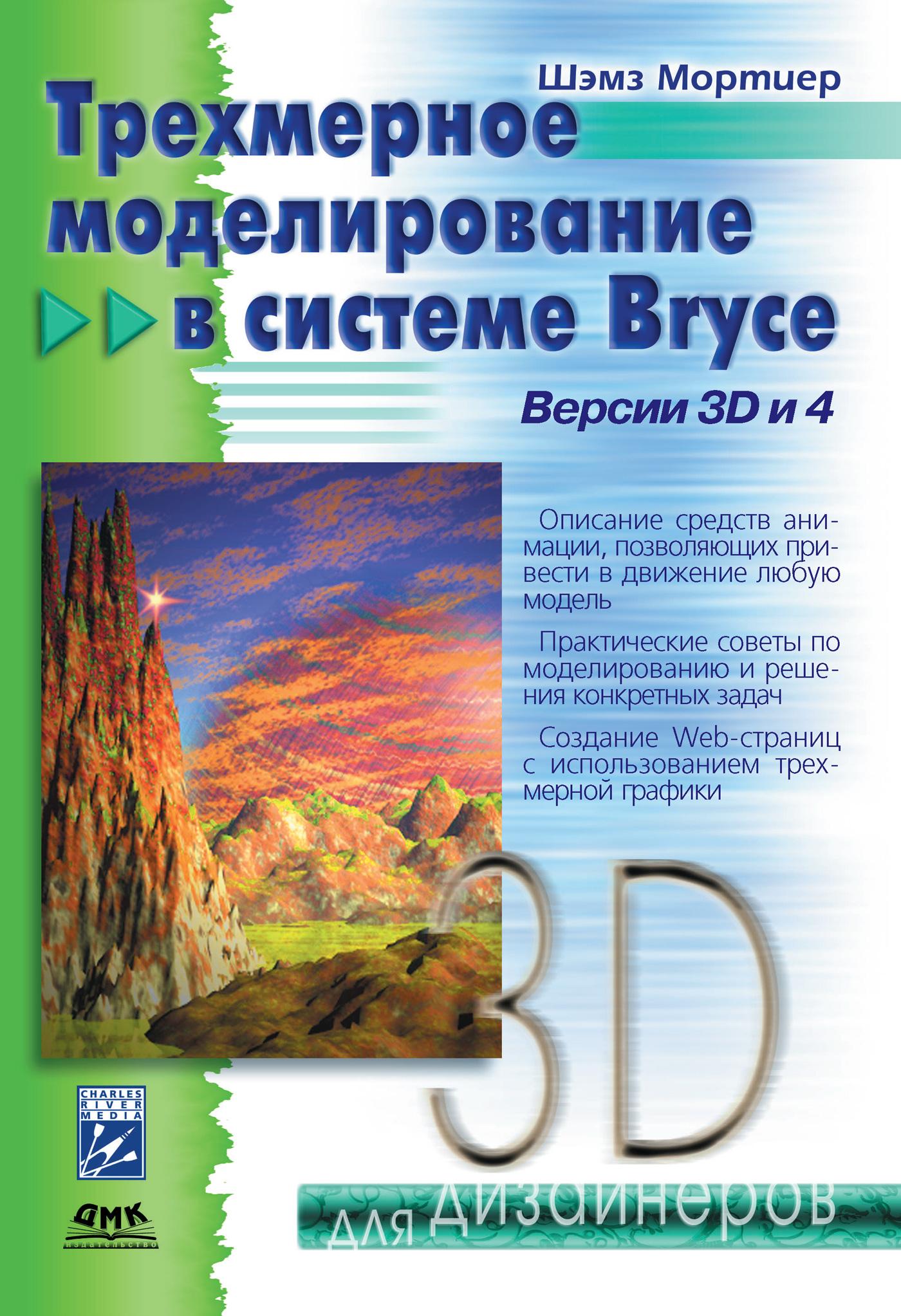 Шэмз Мортиер Трехмерное моделирование в системе Bryce