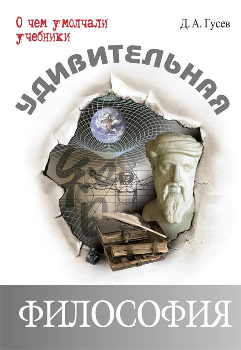 Д. А. Гусев Удивительная философия кошевар д макатерчик а деньги мира