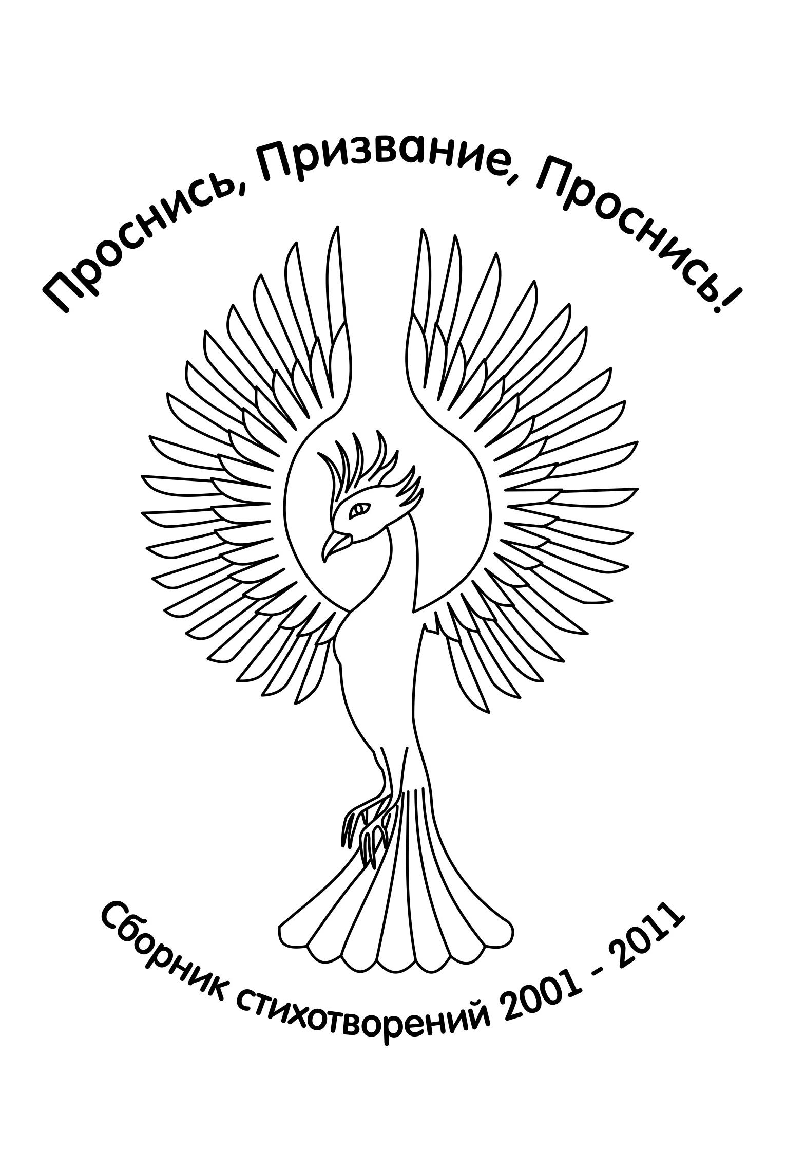 Фото - Владимир Портнов Проснись, Призвание, Проснись! бранд д проснись и живи