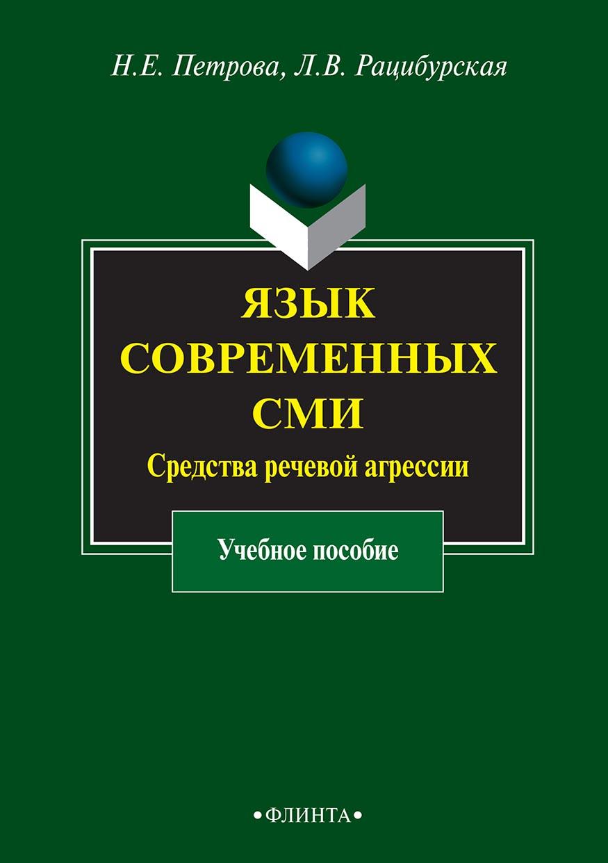 Л. В. Рацибурская Язык современных СМИ. Средства речевой агрессии