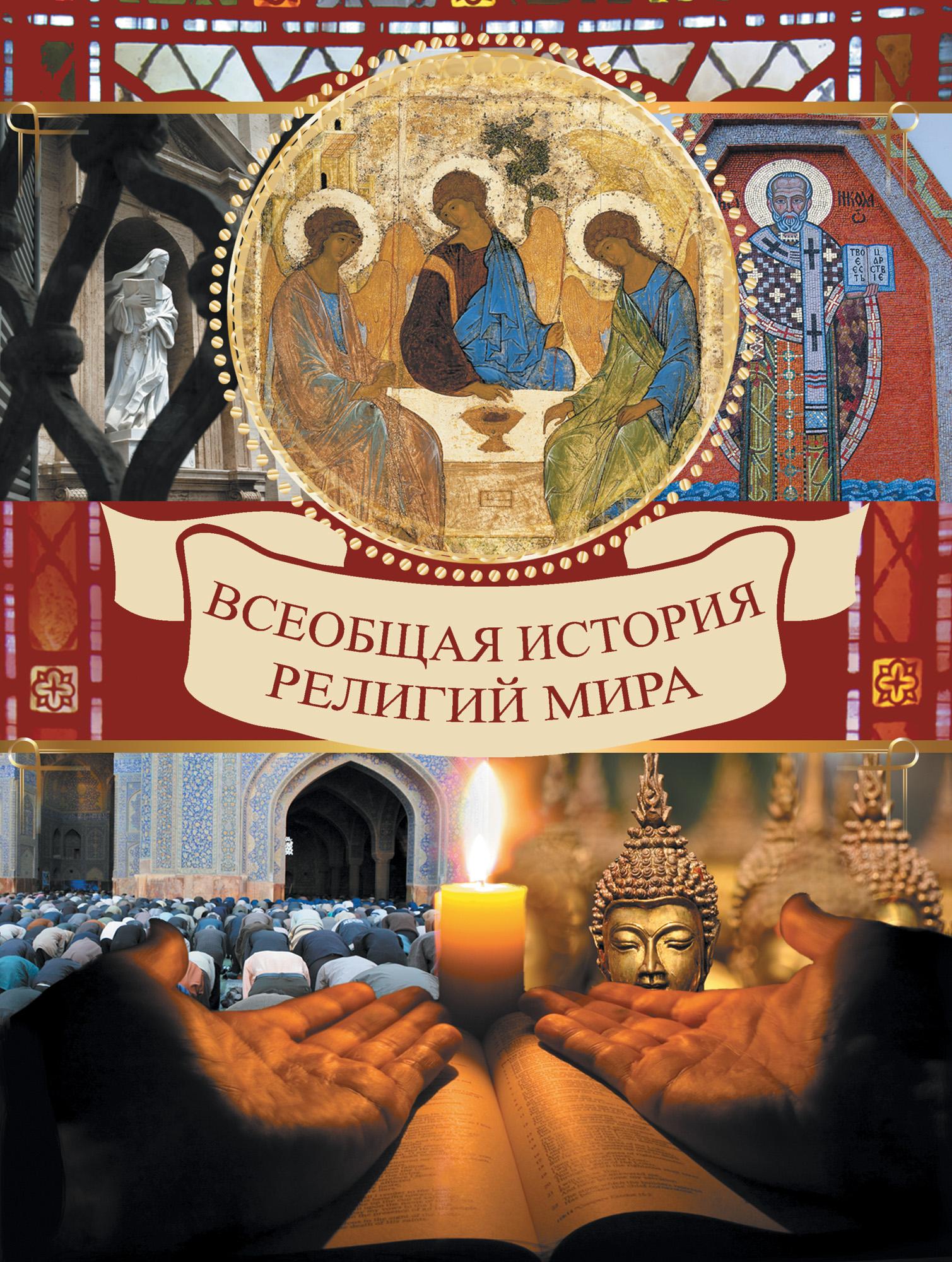 В. Д. Карамазов Всеобщая история религий мира а а горелов история мировых религий