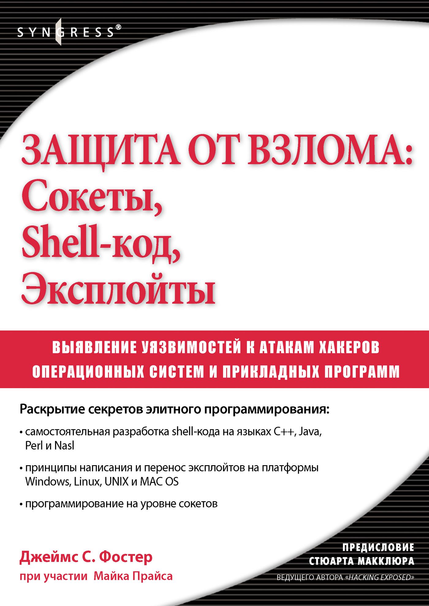 Защита от взлома: сокеты, shell-код, эксплойты