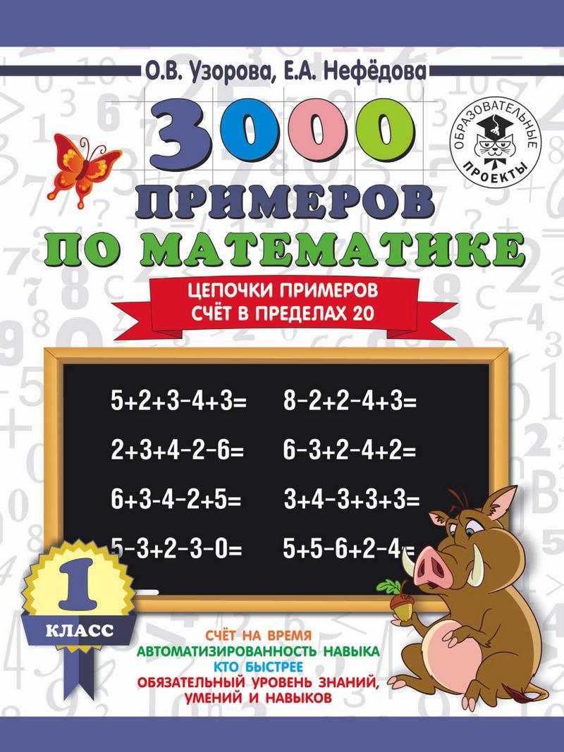 О. В. Узорова 3000 примеров по математике. 1 класс. Цепочки примеров. Счёт в пределах 20 о в узорова е а нефедова 3000 примеров по математике 1 класс цепочки примеров счёт в пределах 20