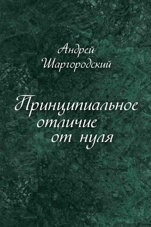 Андрей Шаргородский Принципиальное отличие от нуля (сборник)