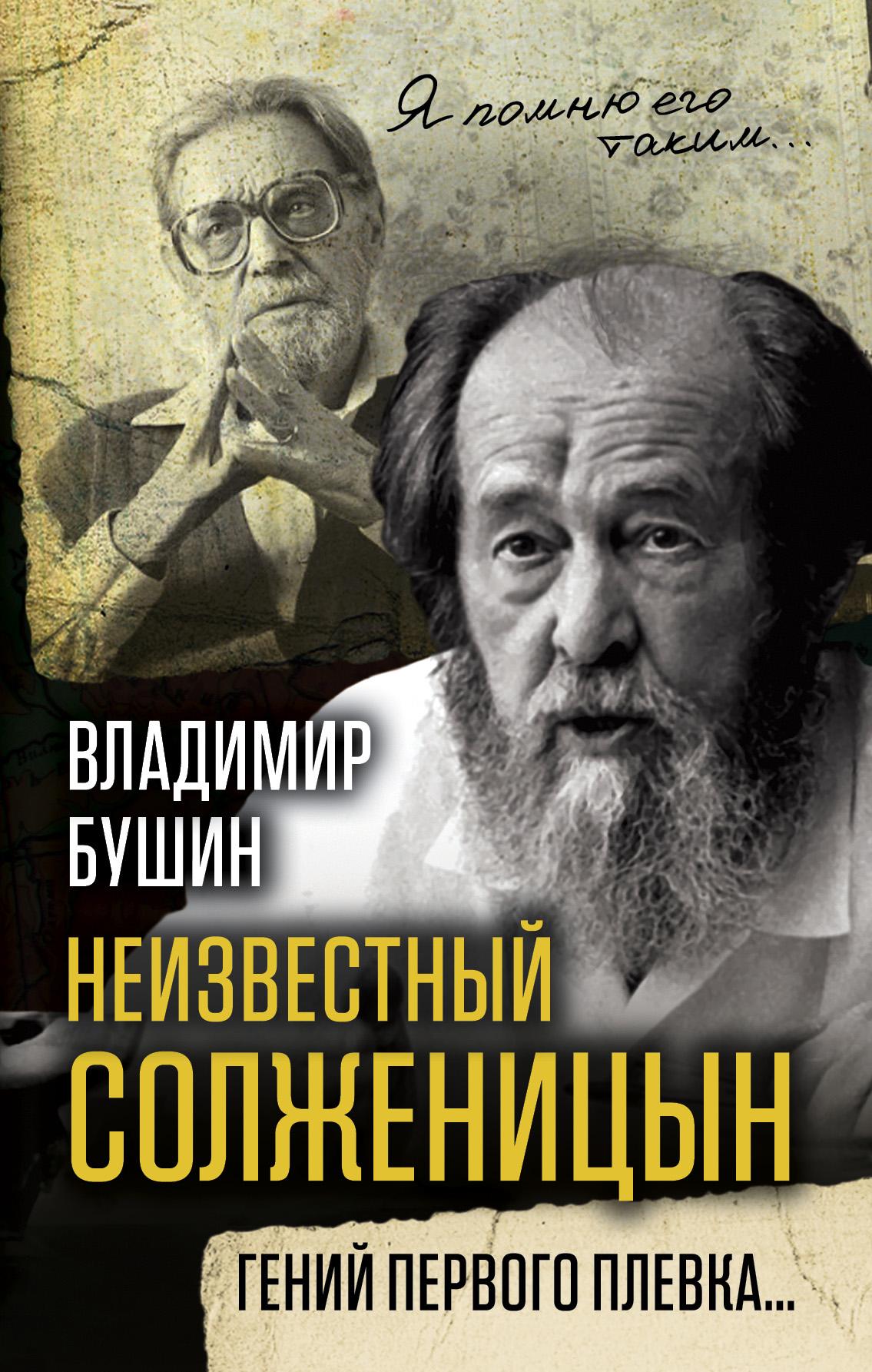 Владимир Бушин Неизвестный Солженицын. Гений первого плевка