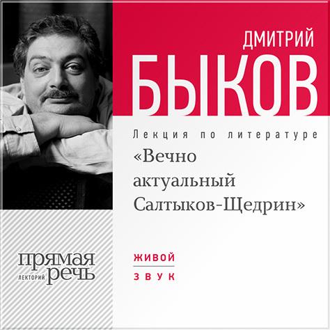 Дмитрий Быков Лекция «Вечно актуальный Салтыков-Щедрин»