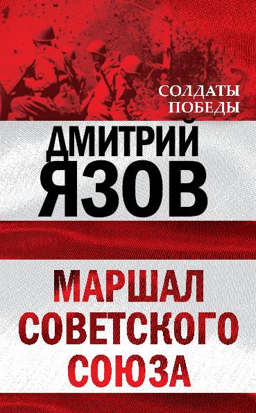 Дмитрий Язов Маршал Советского Союза
