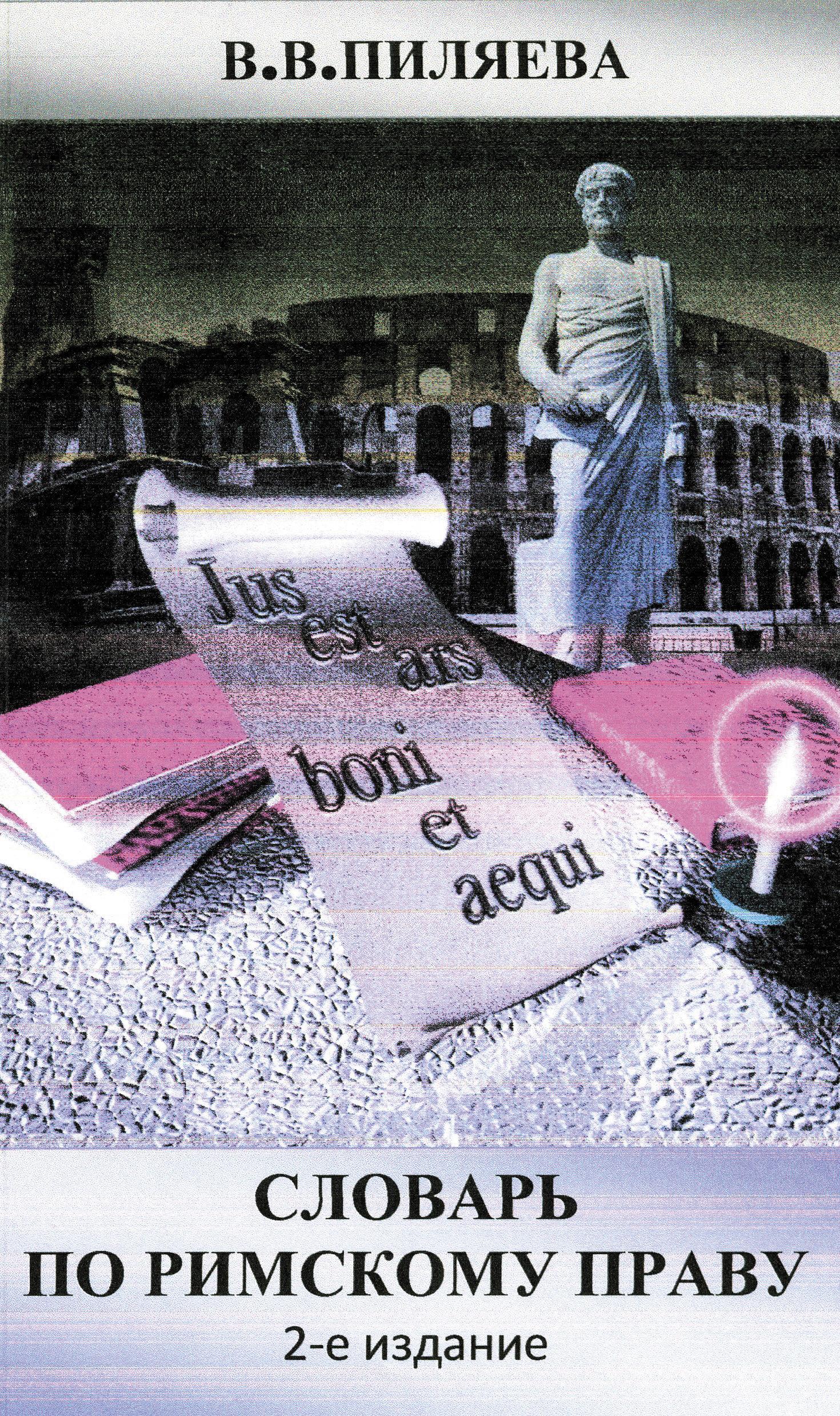 Валентина Пиляева Словарь по римскому праву леонид николаевич казанцев о разводе по римскому праву