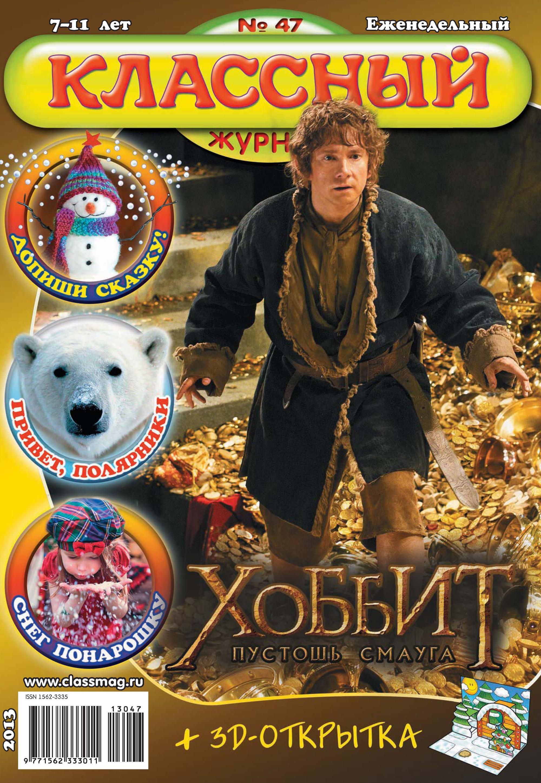 Открытые системы Классный журнал №47/2013 открытые системы классный журнал 33 2013