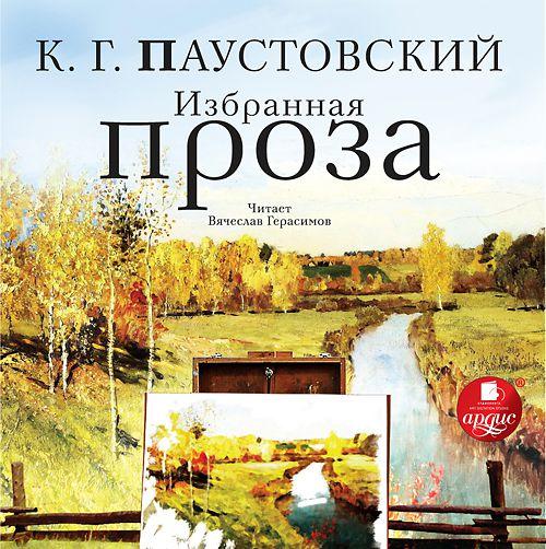 К. Г. Паустовский Избранная проза константин паустовский константин паустовский повести