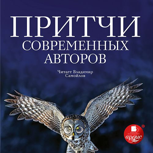 Коллективные сборники Притчи современных авторов коллективные сборники притчи современных авторов