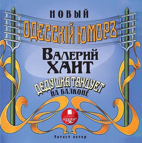 Валерий Хаит Дедушка танцует на балконе (Одесский юмор) хаит в и одесский юмор xxi век