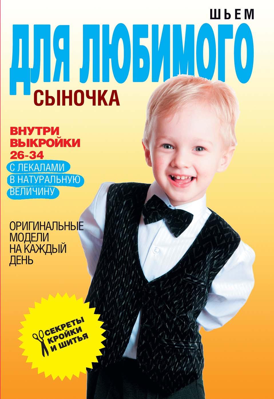 Светлана Ермакова Шьем для любимого сыночка. Оригинальные модели на каждый день светлана ермакова шьем юбки оригинальные модели на каждый день