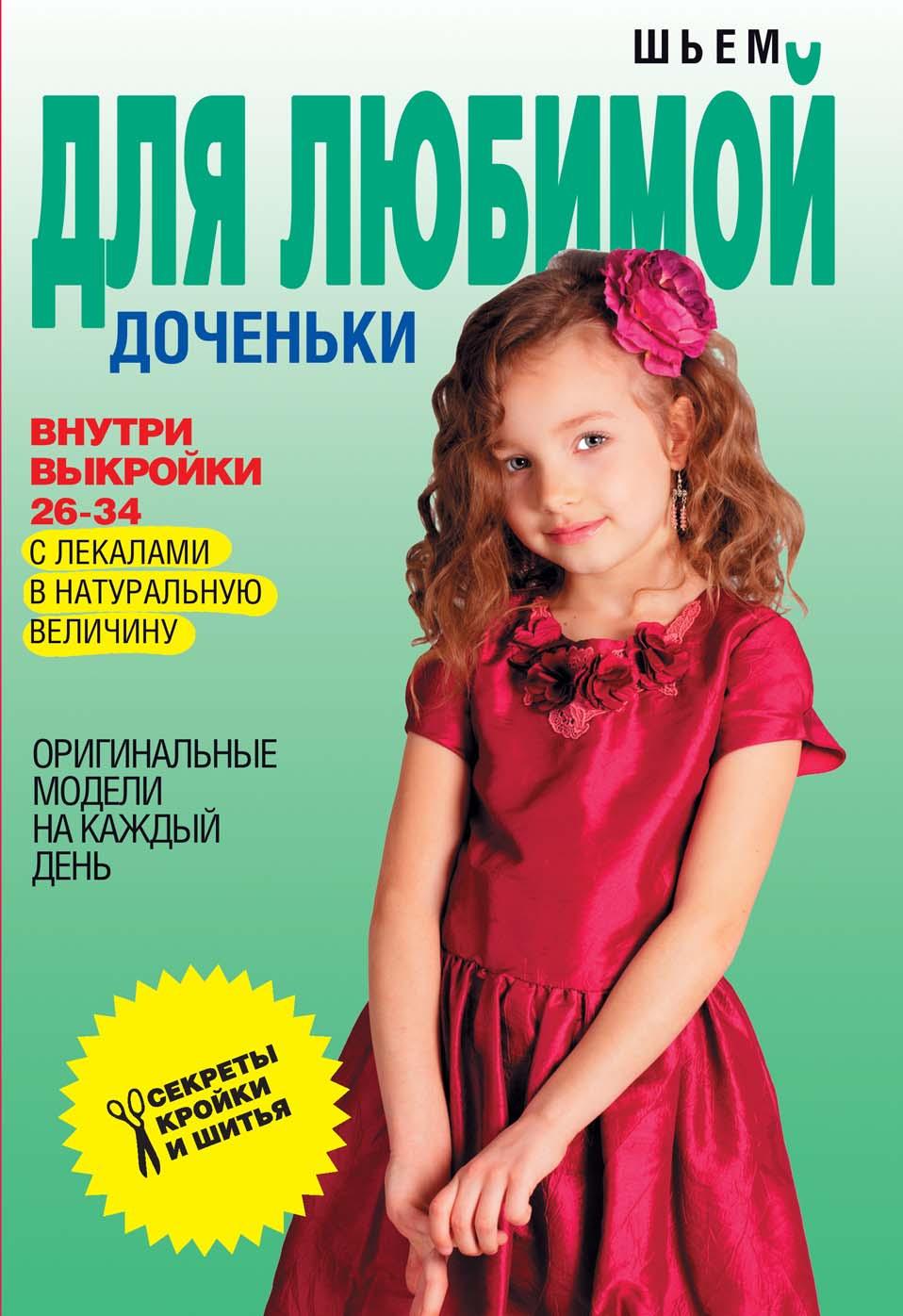 Светлана Ермакова Шьем для любимой доченьки. Оригинальные модели на каждый день светлана ермакова шьем юбки оригинальные модели на каждый день