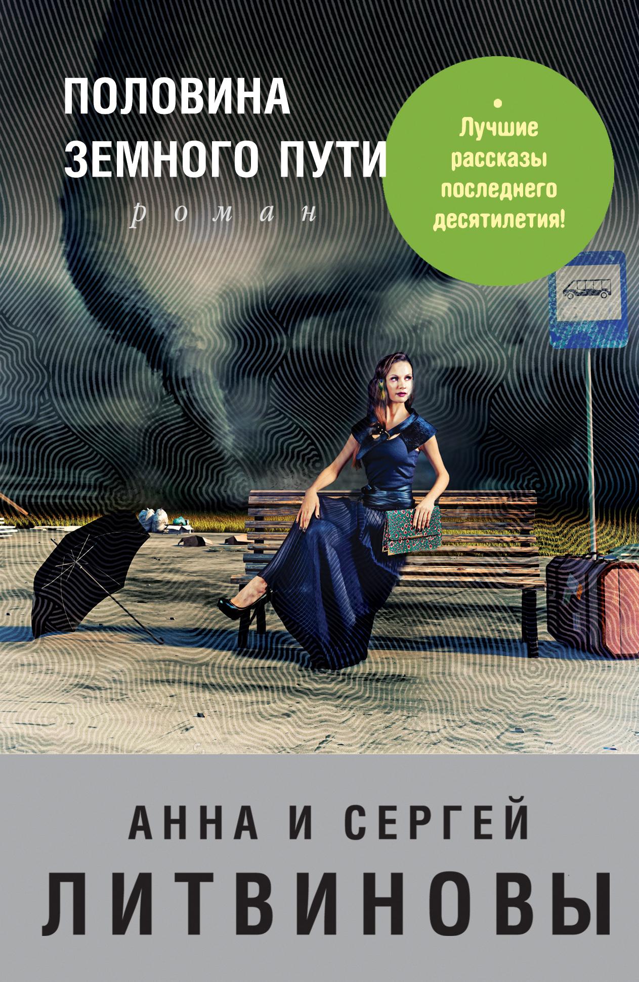 Анна и Сергей Литвиновы Половина земного пути (сборник) анна и сергей литвиновы все мужчины любят это сборник