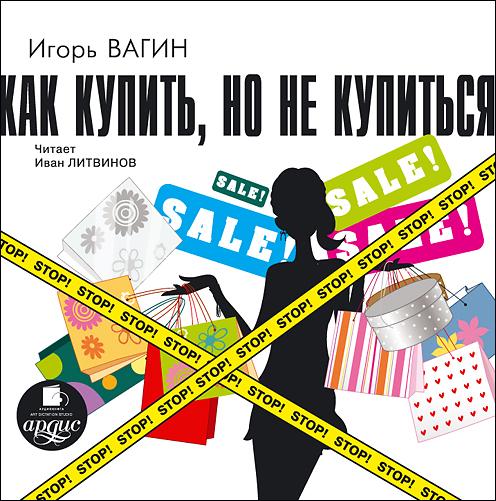 Фото - Игорь Вагин Как купить, но не купиться игорь вагин как вести конкурентную борьбу