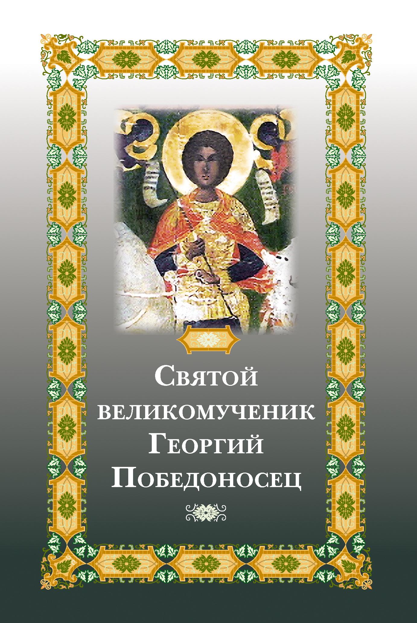 цена на Отсутствует Святой великомученик Георгий Победоносец