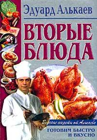 Эдуард Николаевич Алькаев Вторые блюда алькаев э блюда из яиц