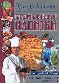 Эдуард Николаевич Алькаев Сладкие блюда и напитки алькаев э блюда из яиц