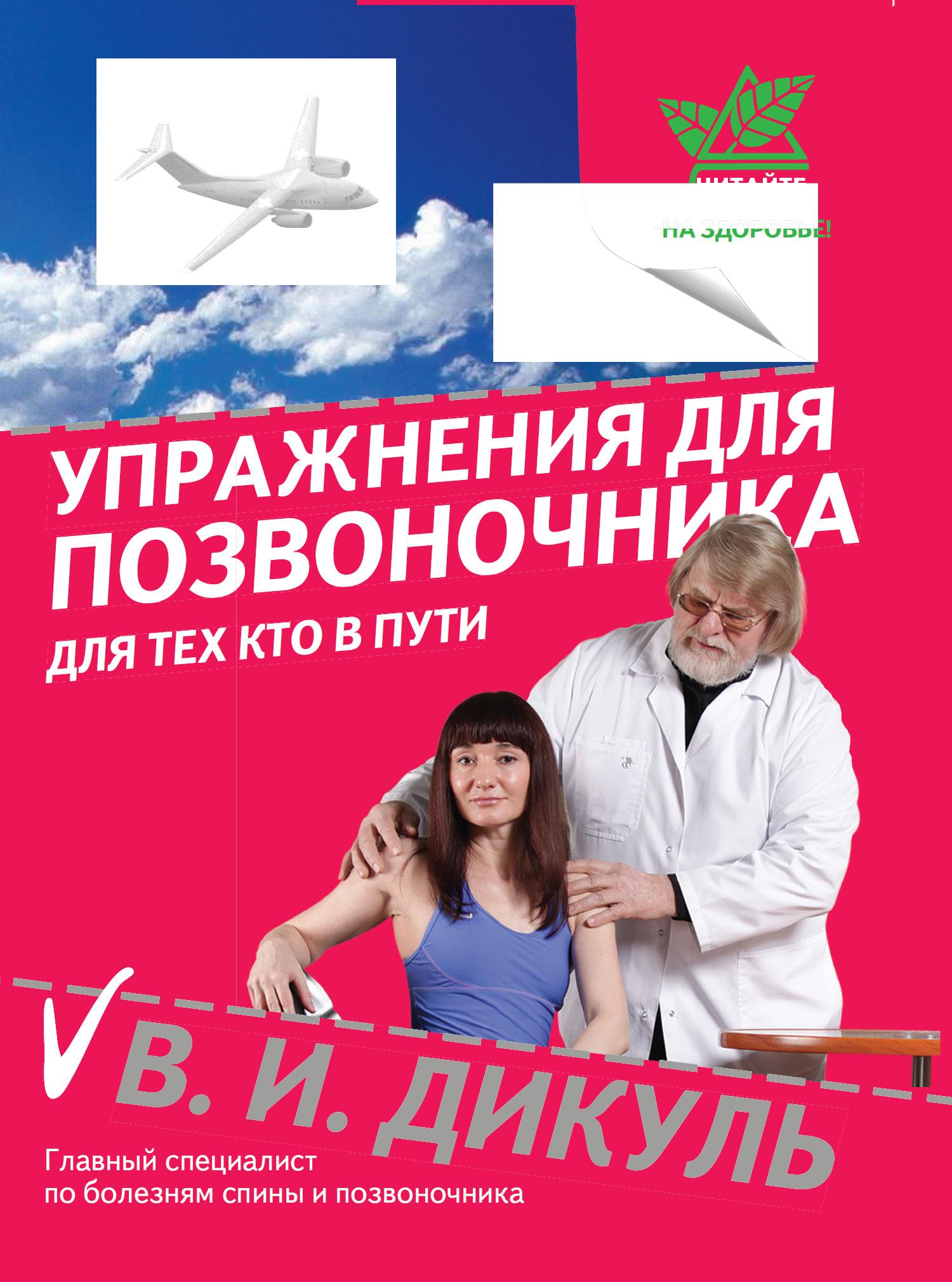 Валентин Дикуль Упражнения для позвоночника: для тех, кто в пути
