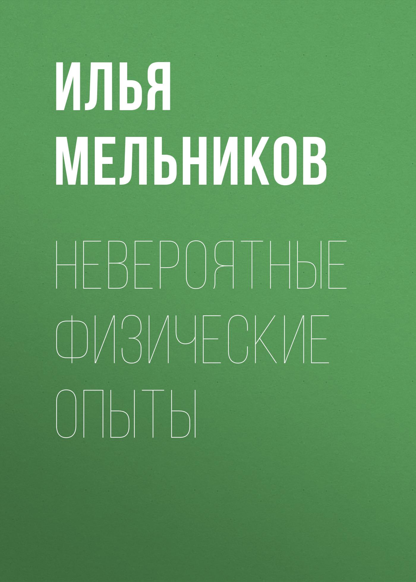 Илья Мельников Невероятные физические опыты подводная лодка подводная лодка f301 угол клапан красоты