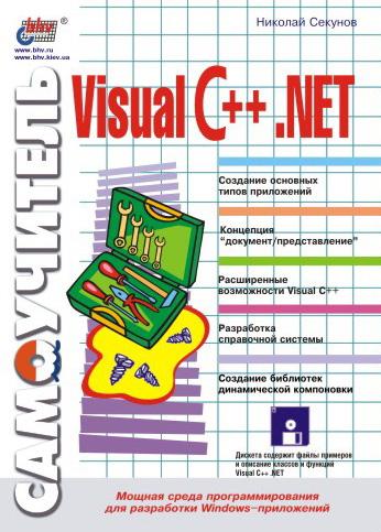 Самоучитель Visual C++ .NET