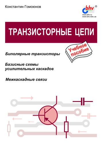 Константин Константинович Гомоюнов Транзисторные цепи