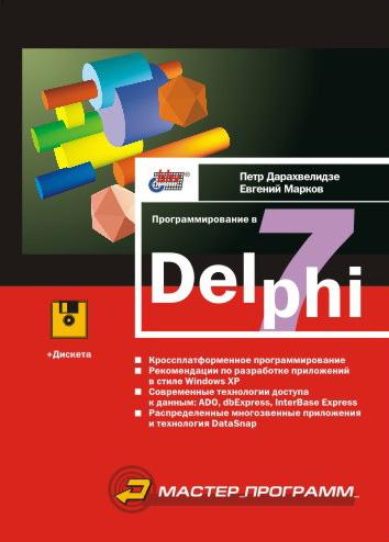 Евгений Марков Программирование в Delphi 7 евгений марков delphi 2005 для net