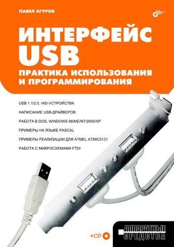 цена Павел Агуров Интерфейс USB. Практика использования и программирования