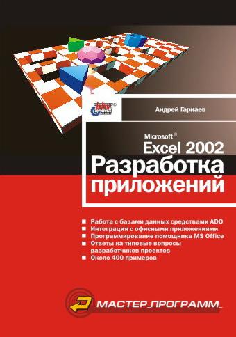 Андрей Гарнаев Microsoft Excel 2002. Разработка приложений боровский юрий викторович microsoft ado net разработка профессиональных проектов