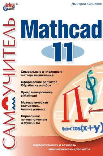 Дмитрий Кирьянов Самоучитель Mathcad 11 дмитрий кирьянов самоучитель mathcad 13