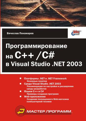 Вячеслав Понамарев Программирование на C++/C# в Visual Studio .NET 2003 основы microsoft visual studio net 2003