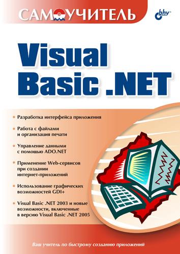 Коллектив авторов Самоучитель Visual Basic .NET сервер guardant net не найден