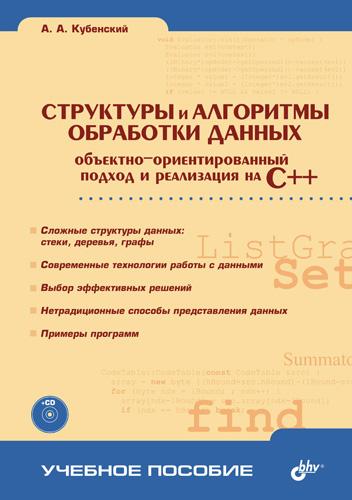 А. А. Кубенский Структуры и алгоритмы обработки данных: объектно-ориентированный подход и реализация на C++ роберт седжвик алгоритмы на c