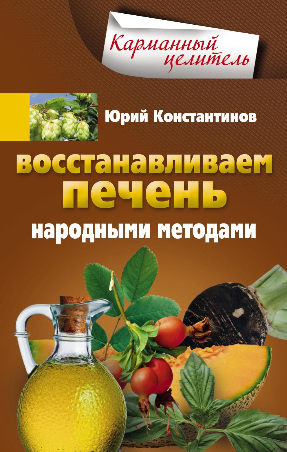 Юрий Константинов Восстанавливаем печень народными методами