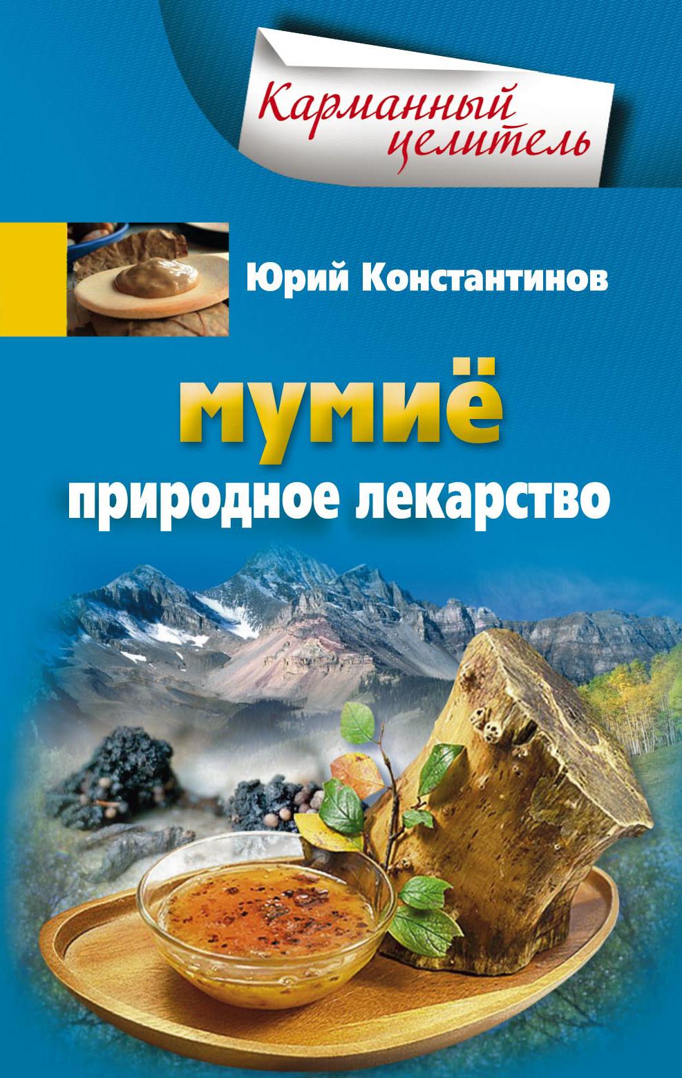 Юрий Константинов Мумиё. Природное лекарство константинов ю корица природное лекарство