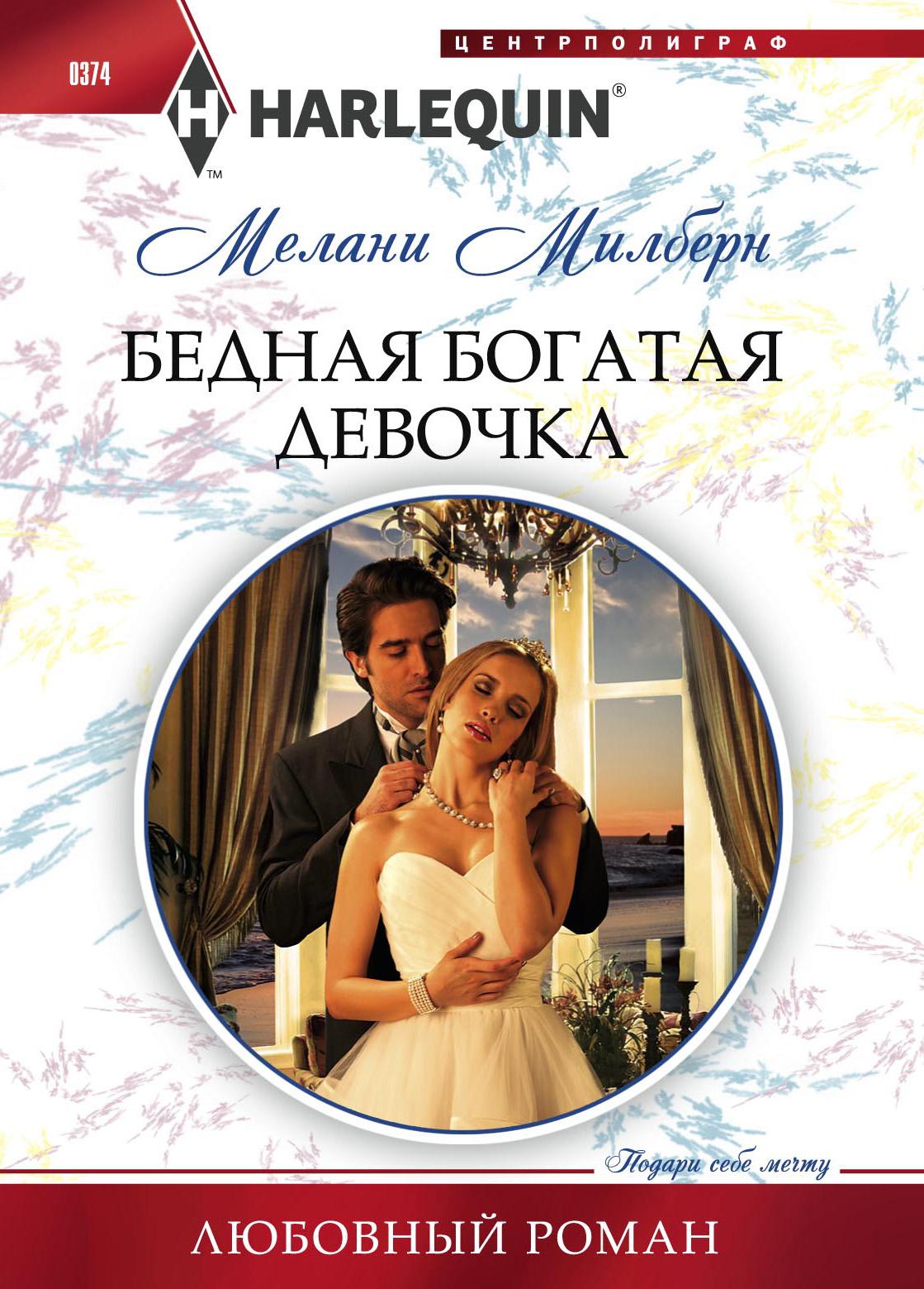 Мелани Милберн Бедная богатая девочка милберн м бедная богатая девочка роман