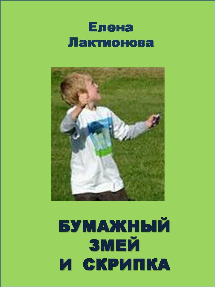 Бумажный змей и скрипка ( Елена Лактионова  )